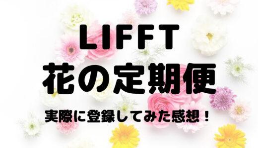 LIFFT(リフト)花の定期便の申し込みは簡単?実際に登録してみた感想!