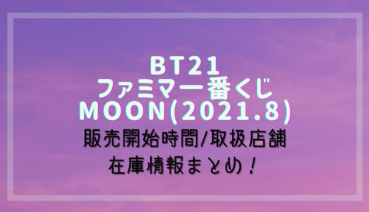BT21一番くじMOON(2021/8)は何時から?予約はできる?在庫取扱店舗も調査!